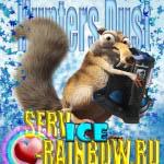 SERVISE-RAINBOW Охотники за пылью