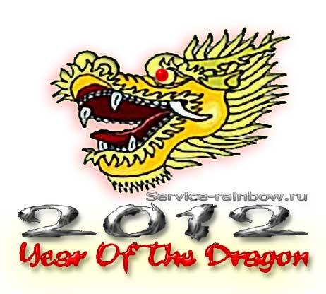 2012 - год Черного Дракона