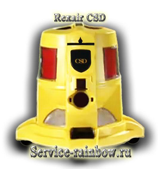 rexair csd - Rainbow для экстремальной уборки ядохимикатов