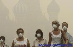 Смог в Москве летом 2010. Точнее Smoke (Смок) – очень сильный экзотический микс, воспоминания о котором не забываются. Да...такое не забудешь